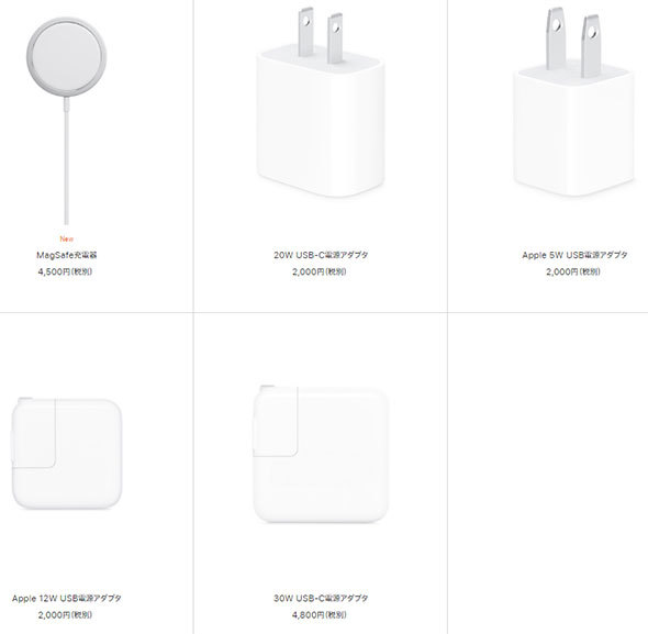 iPhone 12シリーズで使える純正充電器。適切なものを選びたいですね
