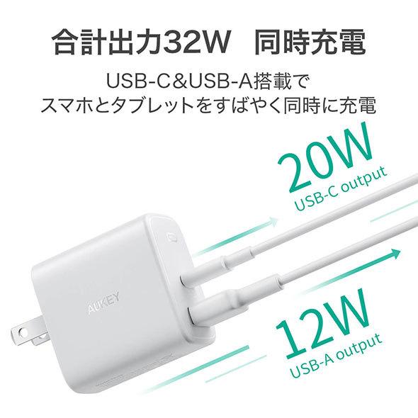複数の端子がある製品でも、USB Type-C端子で確実に20ワット以上を出力できるタイプを選びましょう。画像は「AUKEY 32W PD充電器 PA-F3S」