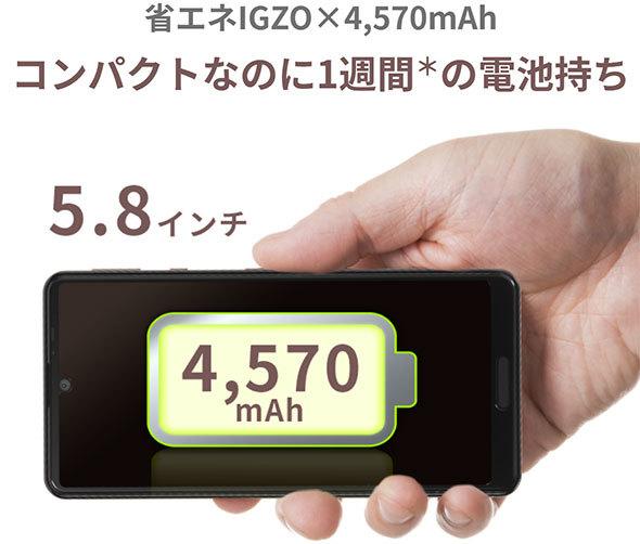 AQUOSシリーズで最大のバッテリーを搭載した「sense4」