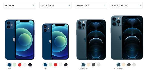 「iPhone 12」シリーズ