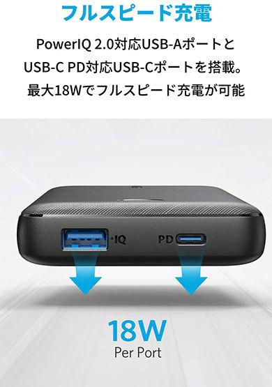 USB Type-Cに対応するバッテリーは充電速度の速さが特徴。画像は「Anker PowerCore Essential 20000 PD with PowerPort III Nano」