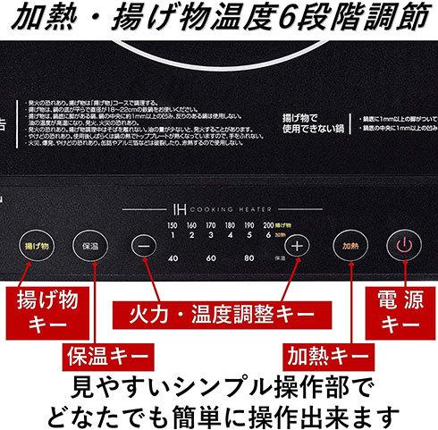 火力だけでなく温度調整もできると便利。画像は山善「卓上型IH調理器 YEN-S140」のわかりやすいコントロールパネル(製品ページより)