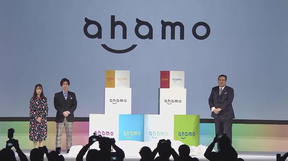 「ahamo(アハモ)」発表会の様子
