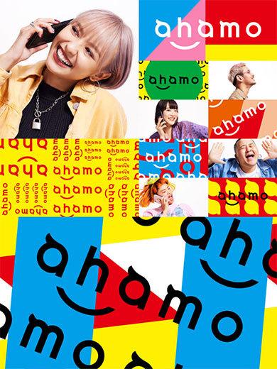 「ahamo(アハモ)」のWebサイト
