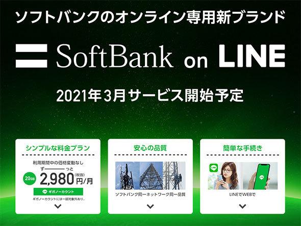 「SoftBank on LINE(ソフトバンク オン ライン)」のWebサイト