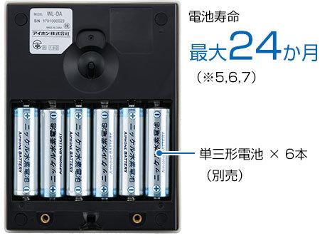 玄関子機は乾電池での動作が主流(出典:アイホン ワイヤレステレビドアホン WL-11 製品ページ)
