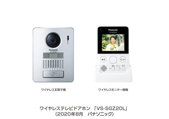 パナソニック ワイヤレステレビドアホン「VS-SGZ20L」