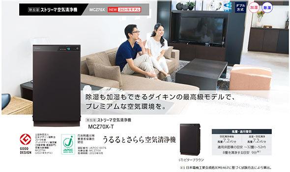 ダイキン 加湿ストリーマ空気清浄機「MCK70X」のWebサイト