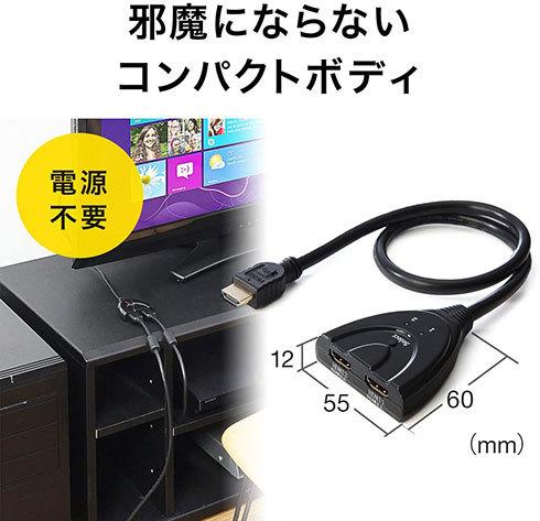 接続機器が少なければコンパクトな製品をチョイスできます。写真はサンワサプライ「400-SW017」