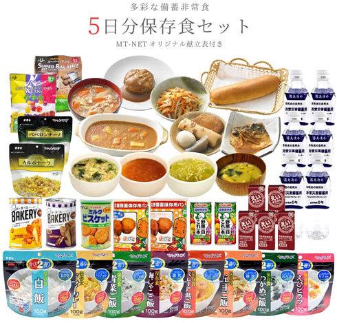 「非常食セット 5日分保存食セット 多彩な備蓄非常食 献立表」