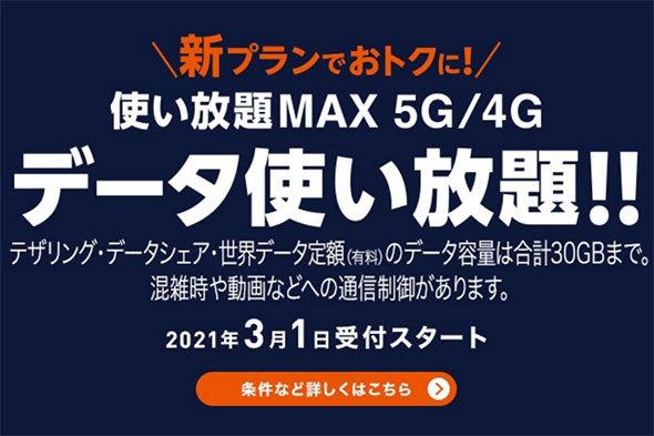 「使い放題MAX 5G」「使い放題MAX 4G」