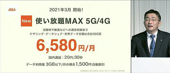 使い放題MAX 5G/4Gの発表の様子