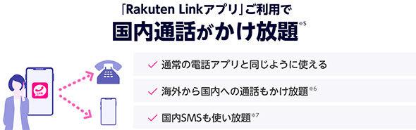 「Rakuten Link」で国内通話が無料に