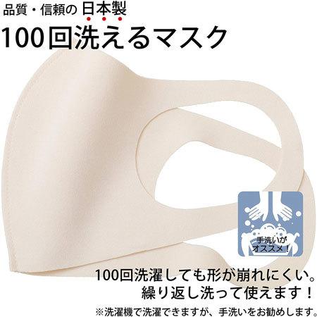 洗えるマスク:洗濯方法と洗える回数をチェック