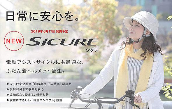 オージーケーカブト「SICURE(シクレ)」
