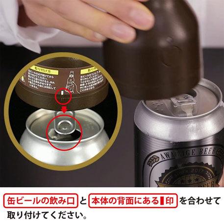 缶ビール用ビールサーバー:形状と洗いやすさをチェック