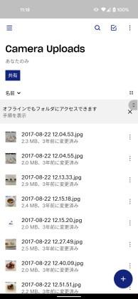 Android版Dropboxアプリ