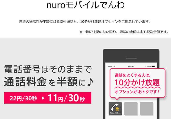 「nuroモバイルでんわ」