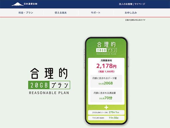 日本通信SIM「合理的20GBプラン」