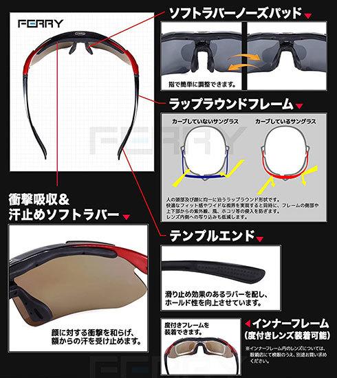 FERRY「偏光レンズ スポーツサングラス」