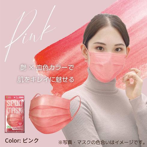 カラーマスク(不織布):肌になじみやすい血色マスクがおすすめ