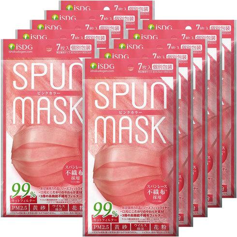 「スパンレース不織布カラーマスク 10袋セット」