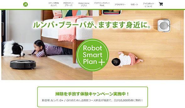 ルンバなどを2週間お試しできる「Robot Smart Plan+」