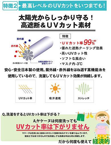 丸福繊維「ヤケーヌ UVカットマスク」