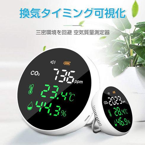 二酸化炭素濃度測定器:センサータイプと測定範囲をチェック