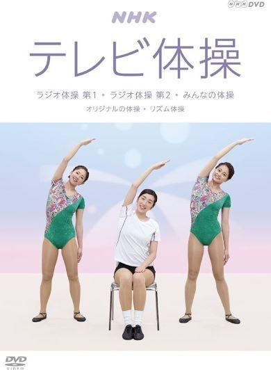NHKエンタープライズ「NHKテレビ体操」