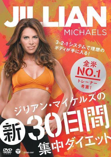 日本コロムビア「ジリアン・マイケルズの新30日間集中ダイエット」