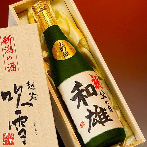父の日に贈りたい「お酒ギフト」おすすめ5選 おいしいお酒と感謝の気持ちを届けよう【2021年最新版】