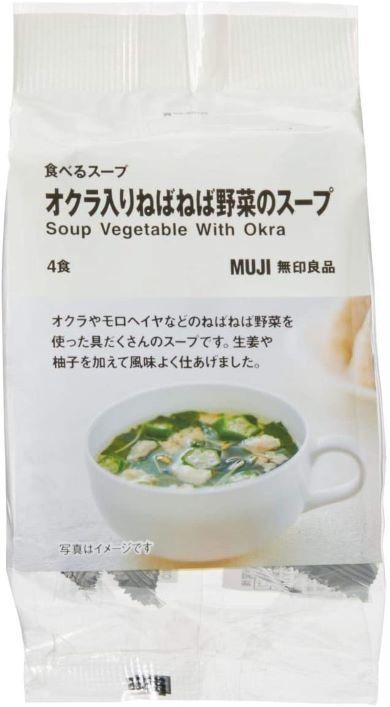 無印良品「食べるスープ オクラ入りねばねば野菜のスープ(4食)」