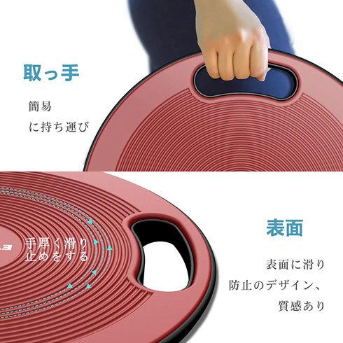バランスディスク:持ち手や滑り止めが付いていると便利