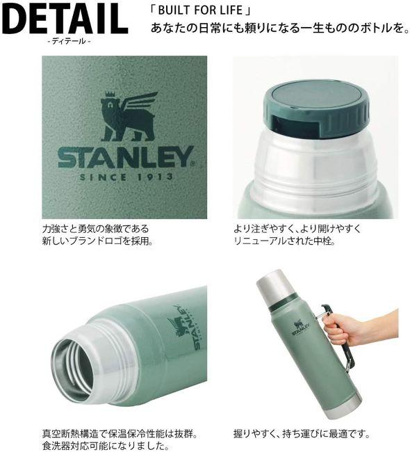 スタンレー(STANLEY)「クラシック真空ボトル1L」