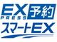 「東海道新幹線」「山陽新幹線」のオンライン予約、「スマートEX」「エクスプレス予約」でやってみよう!(2021年6月版)