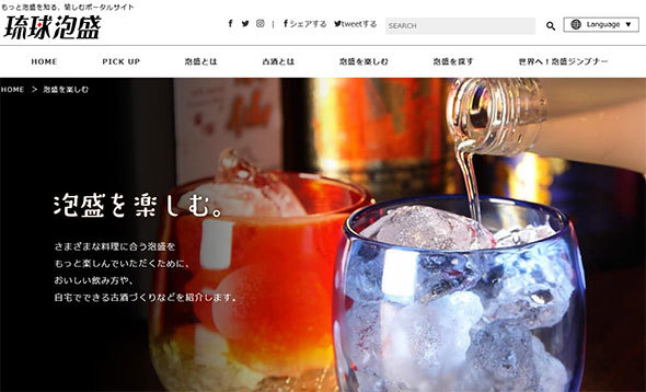 泡盛の楽しみ方を紹介している沖縄県酒造組合のWebサイト