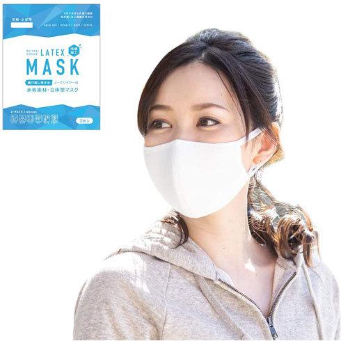 「接触冷感加工 ラテックス立体型マスク」