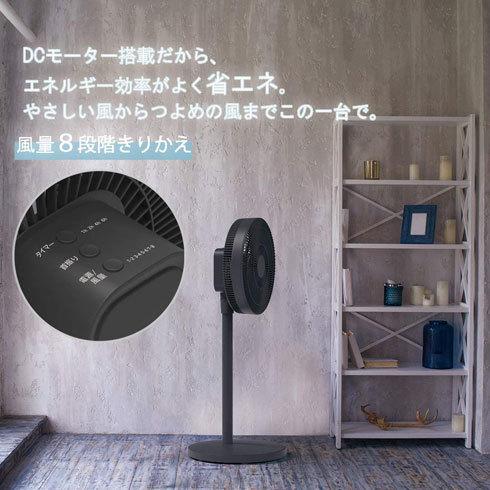 リビング用扇風機:風量を細かく調整したいなら「DCモーター」