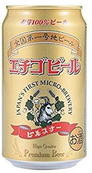 エチゴビール「エチゴビール ピルスナー」