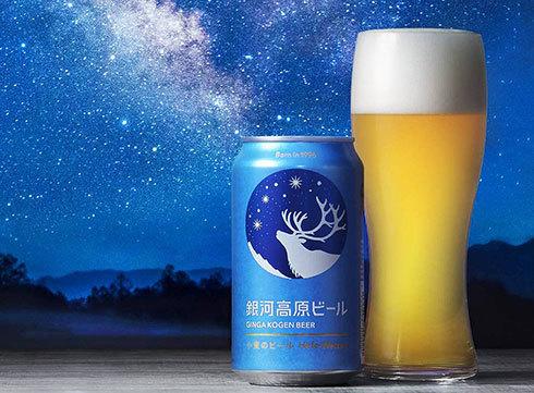 「銀河高原ビール 小麦のビール」