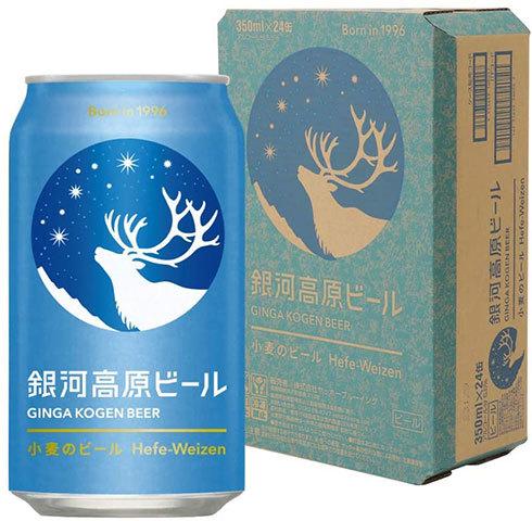 銀河高原ビール「銀河高原ビール 小麦のビール」