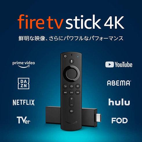 「Fire TV Stick 4K」