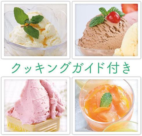 アイスクリームメーカー:どんな種類のアイスが作れるのかチェック