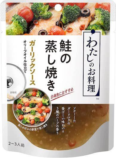 キユーピー「わたしのお料理 鮭の蒸し焼きガーリックソース オリーブオイル仕立て」