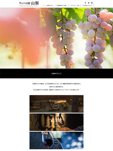 山梨県ワイン酒造組合のWebページ