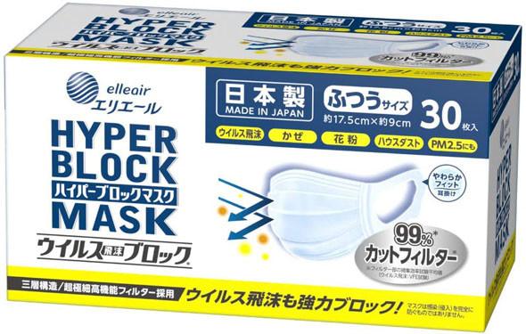 大王製紙 エリエール ハイパーブロックマスク ウイルス飛沫ブロック