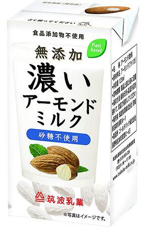筑波乳業「濃いアーモンドミルク」
