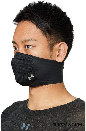 スポーツマスク:着け心地を左右する、マスクの形状をチェック