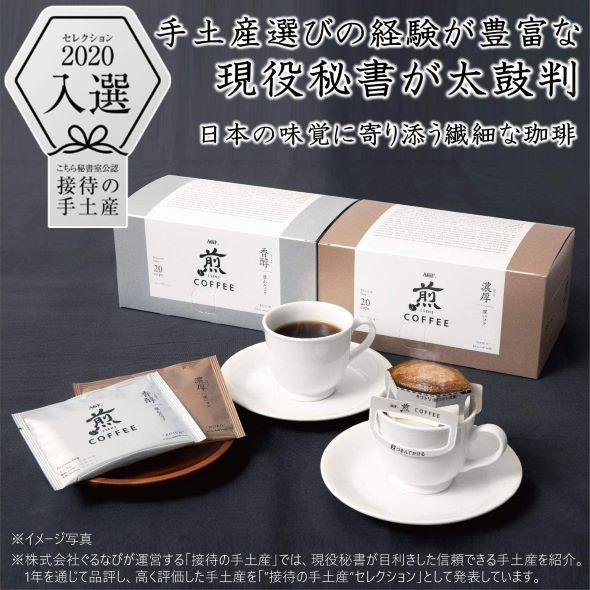 AGF「煎 レギュラー・コーヒー プレミアムドリップ」